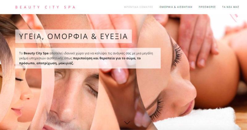 beautycityspa.gr
