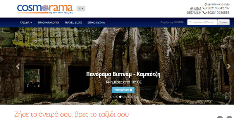 cosmorama.gr