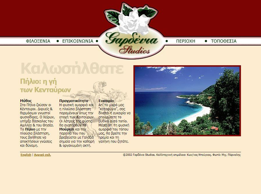 gardenia-studios.gr