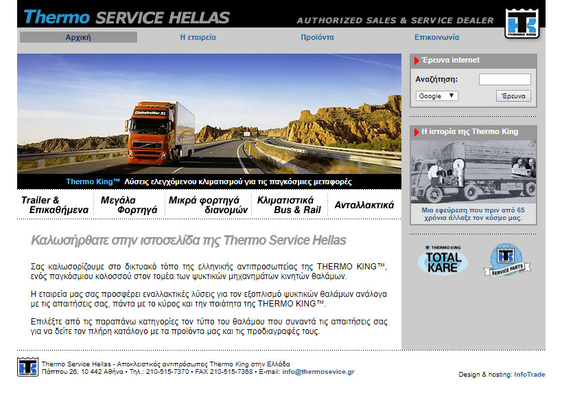 thermoservice.gr